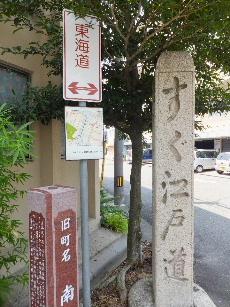 130728日永追分から東海道を歩く24、道標(複製).JPG