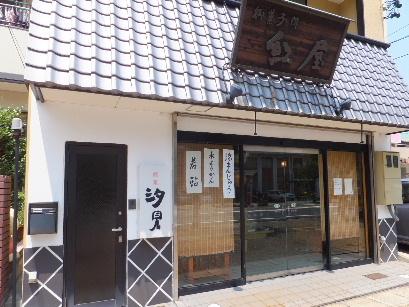 130728日永追分から東海道を歩く25、紅屋.JPG