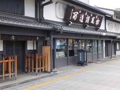 130905亀屋陸奥②.JPG