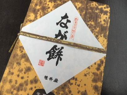 130912笹井屋本店④、なが餅7個入り.JPG