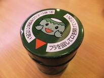 140201かっぱ寿司岐南店②、かっぱ茶 (コピー).JPG