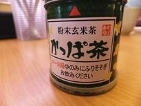 140201かっぱ寿司岐南店③、かっぱ茶 (コピー).JPG
