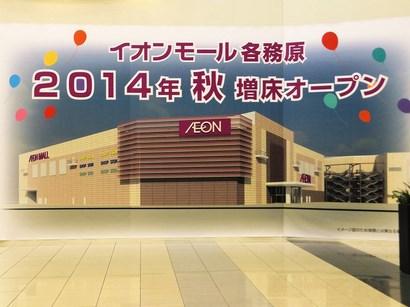 140521イオンモール各務原②、改装案内 (コピー).JPG