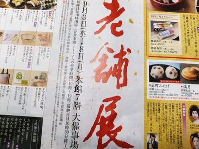 140902松坂屋名古屋店チラシ(京都老舗展) (コピー).JPG