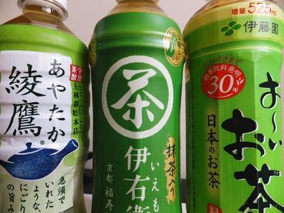 141013ペットボトル入りの緑茶飲料① (コピー).JPG