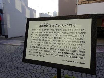 141229美殿町商店街⑥、「美殿町ガス灯ものがたり」案内板 (コピー).JPG