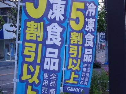 150508ゲンキー加納城南店④ (コピー).JPG