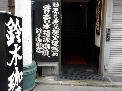 150718鈴木珈琲店① (コピー).JPG