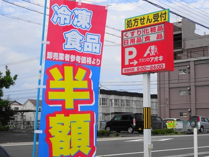 150828クスリのアオキ岐阜県庁前店② (コピー).JPG
