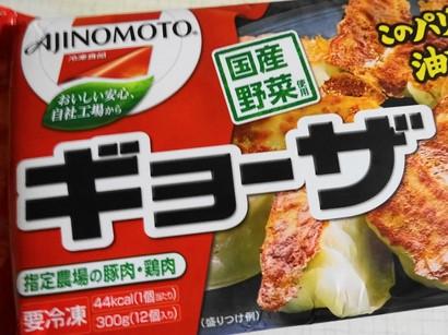 150903味の素冷凍ギョーザ (コピー).JPG
