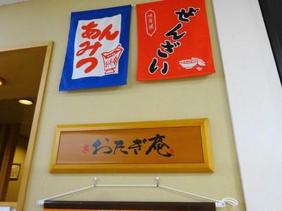 150921京おたぎ庵岐阜店①、看板 (コピー).JPG
