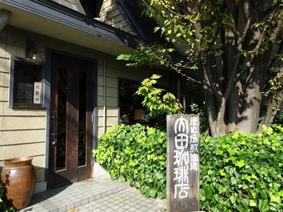 150923内田珈琲店①、外観 (コピー).JPG