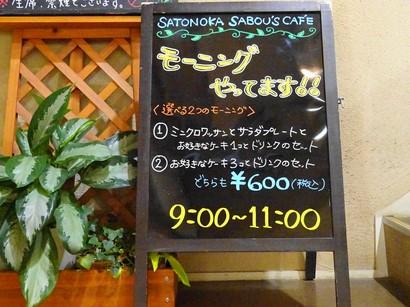 151009里の菓茶房土岐店①、モーニングの案内板 (コピー).JPG