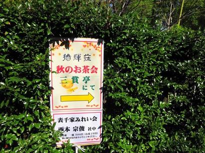 151025揚輝荘北園②、お茶会の案内 (コピー).JPG