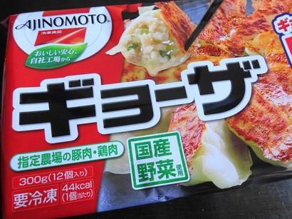 160518味の素冷凍食品「ギョーザ」③ (コピー).JPG