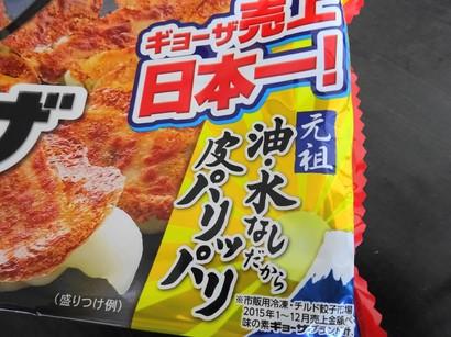 160518味の素冷凍食品「ギョーザ」⑤ (コピー).JPG