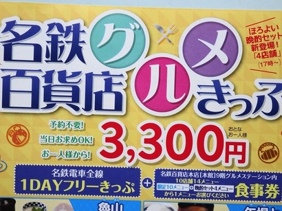 160815名百グルメきっぷのチラシ (コピー).JPG