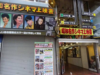 160905柳ヶ瀬⑧、ロイヤル劇場 (コピー).JPG