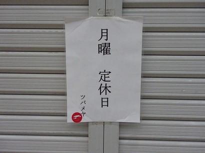 160905柳ヶ瀬⑬、つばめや定休日 (コピー).JPG