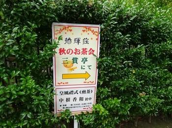 161002揚輝荘北園②、お茶会の案内板 (コピー).JPG