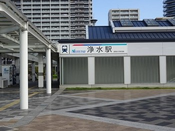 161030足助、和菓子食べあるきと旧家めぐり01、名鉄浄水駅 (コピー).JPG