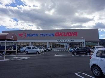 161216スーパーセンターオークワ瑞浪店① (コピー).JPG