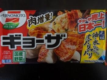 170406味の素冷凍食品ギョーザ②(クスリのアオキみやまち店) (コピー).JPG